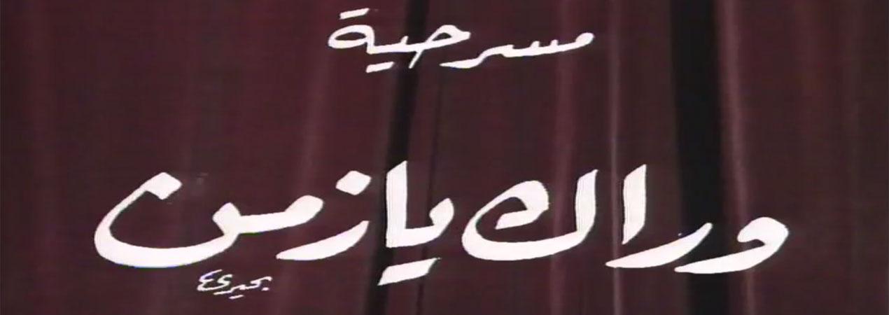 Warak Yazaman وراك يازمن