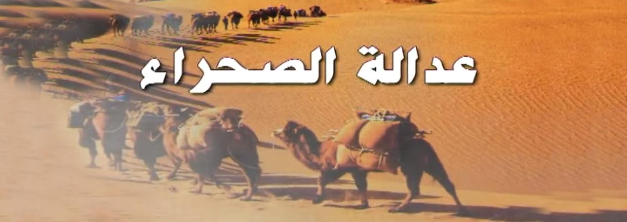 عدالة الصحراء